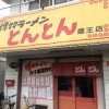 福山の人気とんこつラーメン店『とんとん』に行ってきたよ