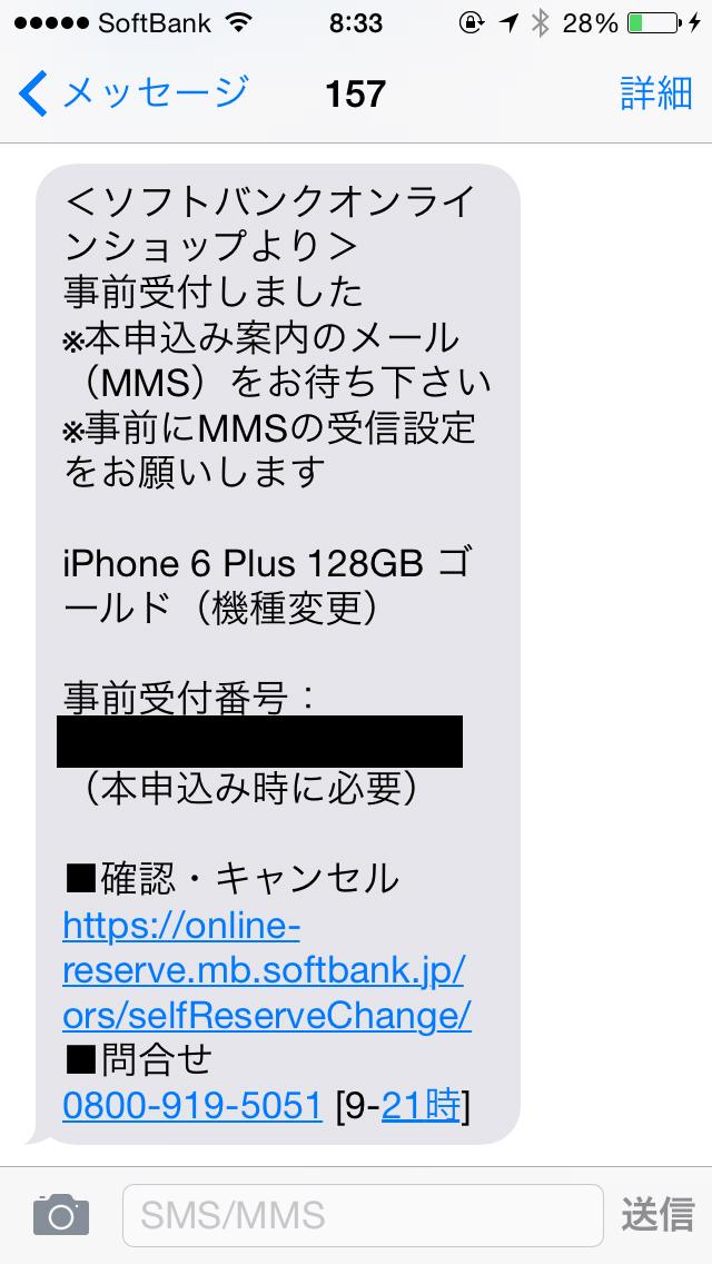 ソフトバンクiPhone6予約仮