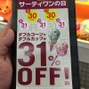 31日はサーティーワンが安い!でも2014年は30日も安いよ!