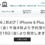 ソフトバンクから発表来た!9月12日午後4時よりiPhone6の予約受付開始!