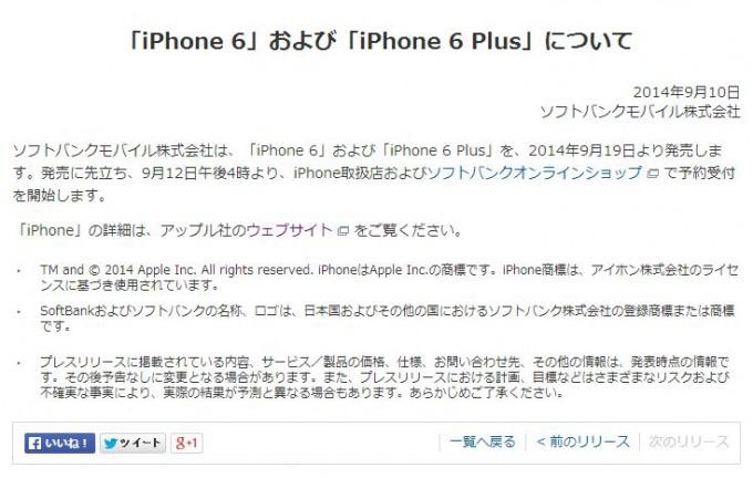 ソフトバンクiPhone6予約