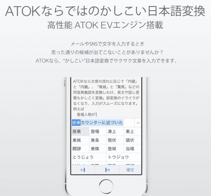 ATOK2