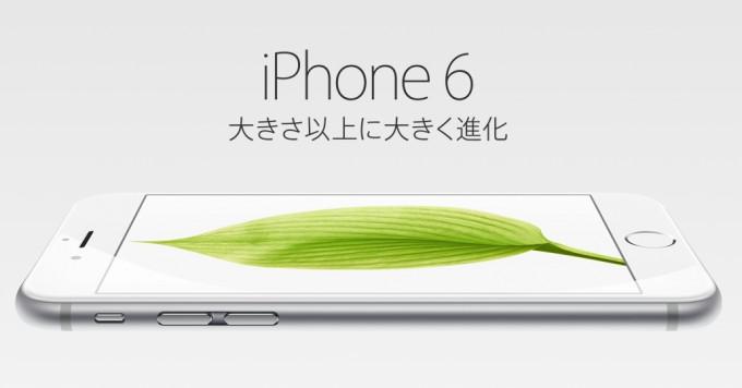 AppleSIMフリー