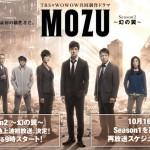 MOZU Season2が地上波にやってくるぞ!みんな震えて待て!!!