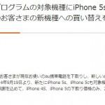 auがiPhone5s等の下取り価格を公開!
