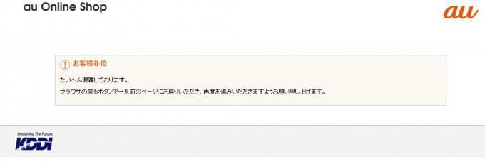 au iphone6予約