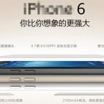 中国のChina TelecomがフライングしてiPhone6のスペックを掲載!?