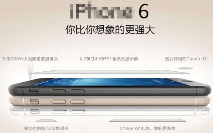 chinatelecomiphone6