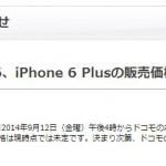 速報!docomoはiPhone6とiPhone6 Plusの価格を決まり次第発表!