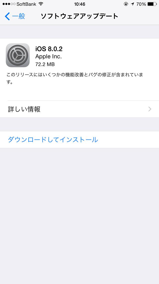 iOS-8.0.2アップデート