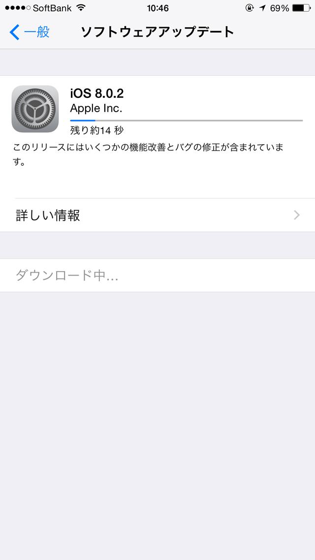iOS-8.0.2アップデート2