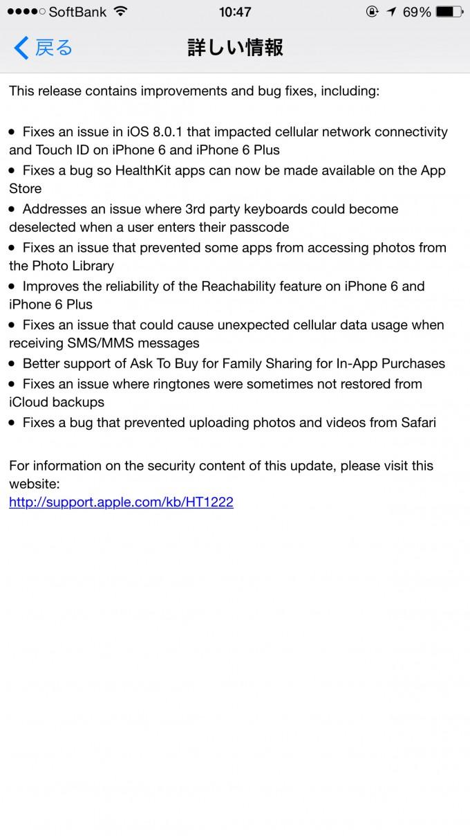 iOS-8.0.2アップデート3
