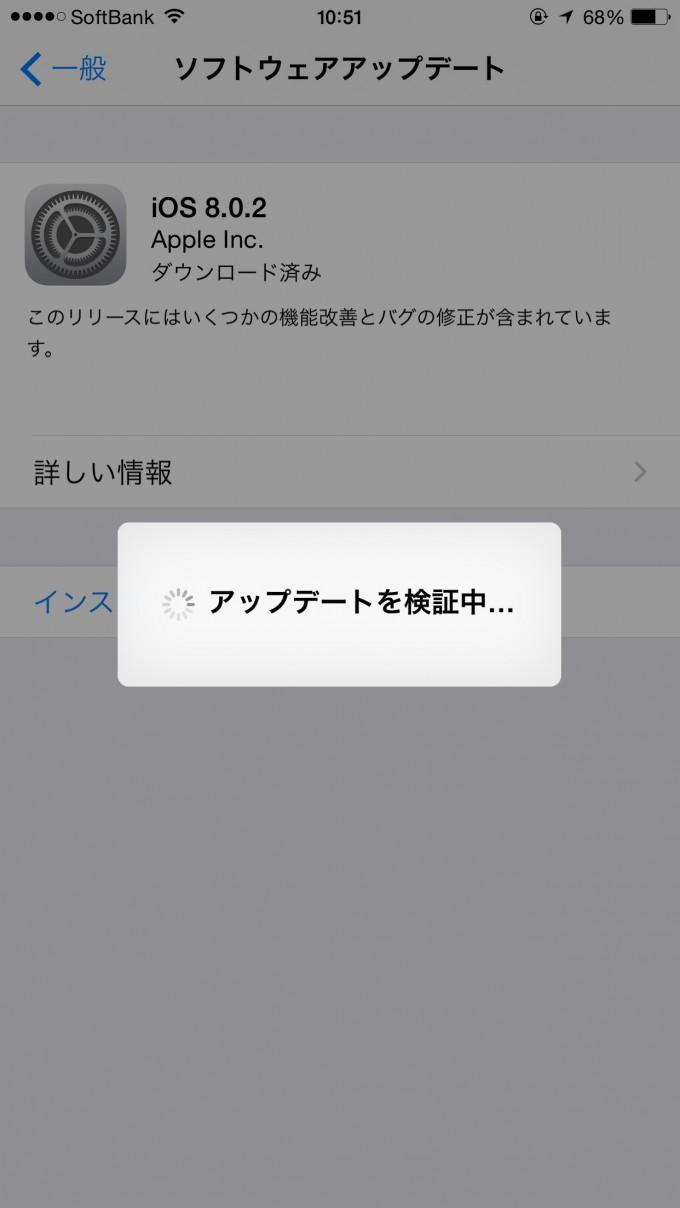 iOS-8.0.2アップデート4