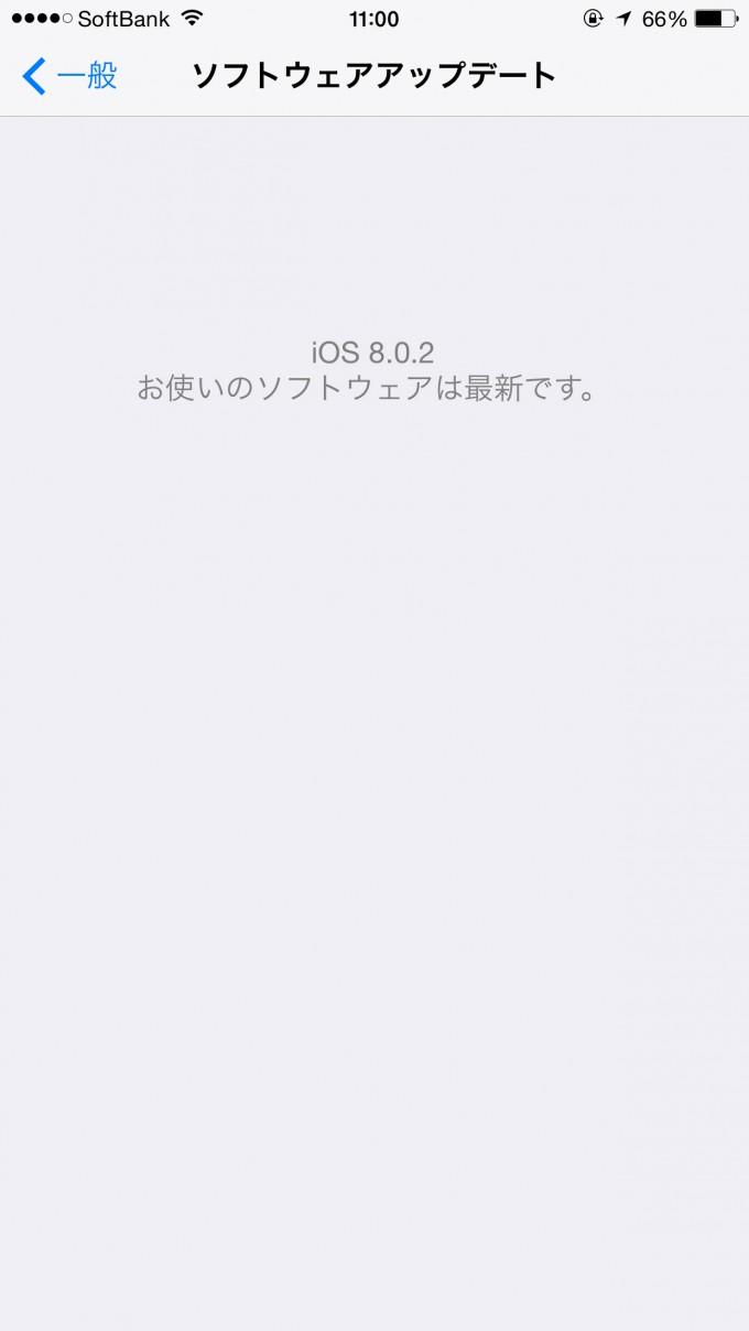 iOS-8.0.2アップデート5