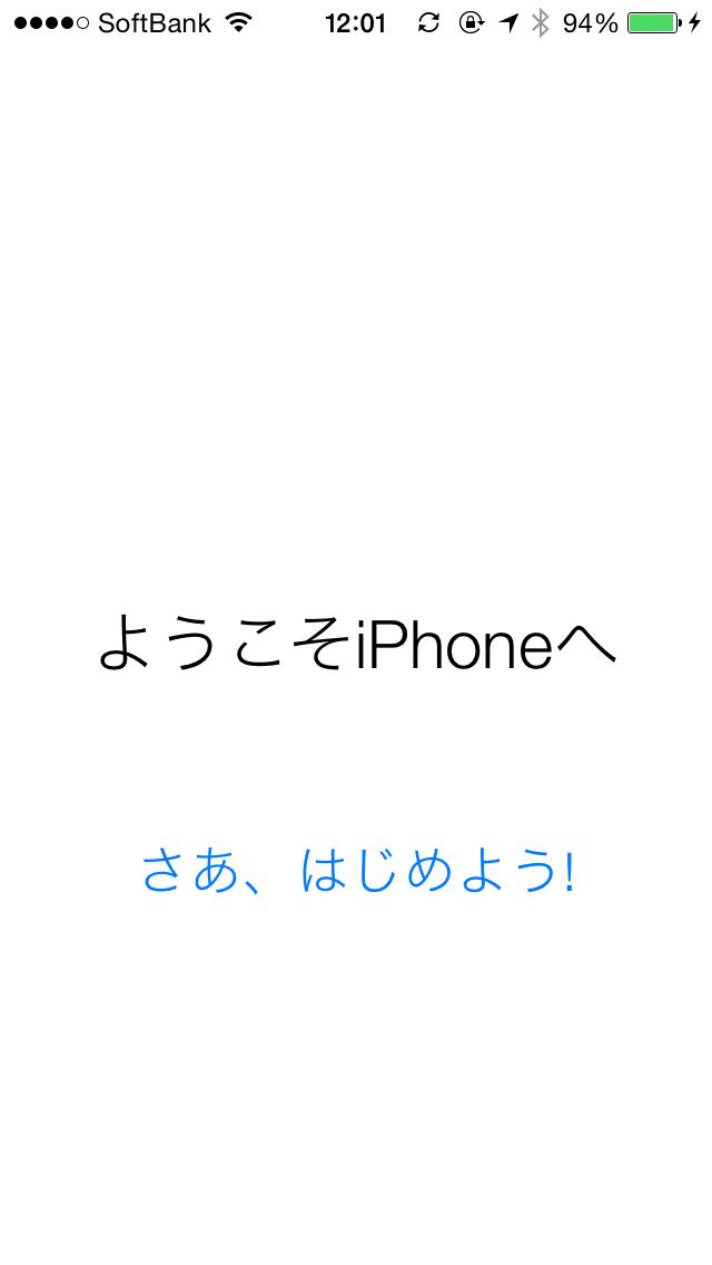iOS8アップデート完了3