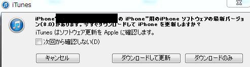 iOS8アップデート