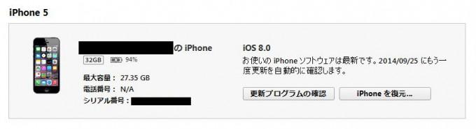 iOS8アップデート完了