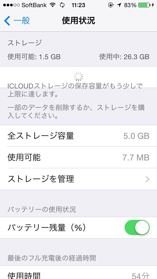 iOS8アップデート空き容量