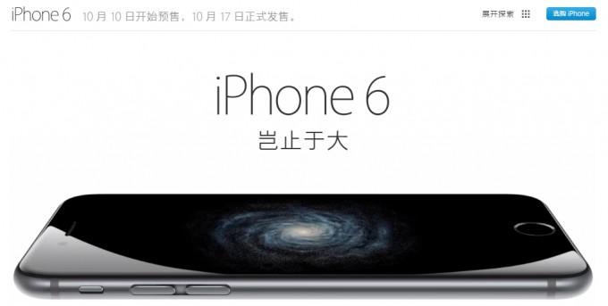 iPhone6中国発売