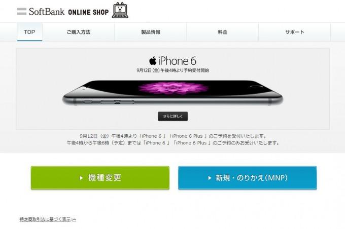 iPhone6予約ソフトバンク