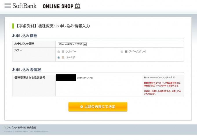 iphone6ソフトバンク予約