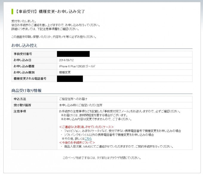 iphone6ソフトバンク予約3