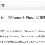 auとdocomoからもiPhone6の予約についてアナウンスが出ました