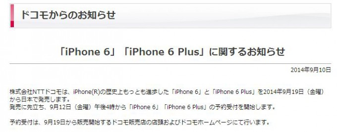 iphone6予約ドコモ