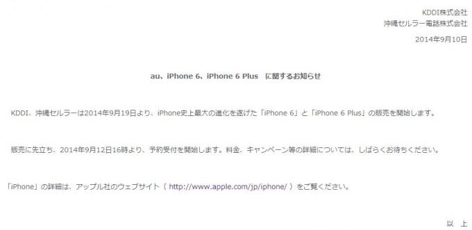 iphone6予約au