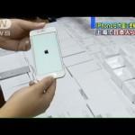 iPhone6を密輸の日本人が上海浦東国際空港で摘発だと!?