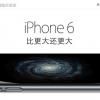 どうやら中国ではiPhone6の販売が遅れるらしい
