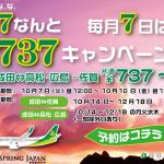 春秋航空に乗るなら毎月7日が安い!何と片道737円から!