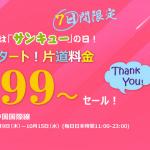 春秋航空が国際線を片道999円から利用できる999セールを開始!