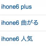 ihone6じゃないよ!iPhone6だよ!!!