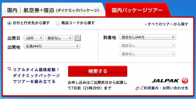 JALパッケージツアー2