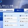 沖縄旅行決定!JALにしようかと考えたけどANAのツアーで行くよ!