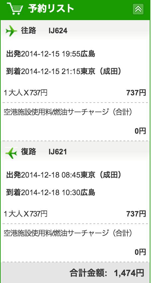 スクリーンショット 2014-10-08 19.25.13