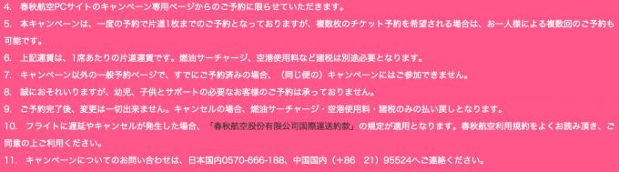 スクリーンショット 2014-10-08 19.59.17