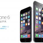 中国でiPhone6/Plusの予約が開始!当日手に入る物も有るぞ
