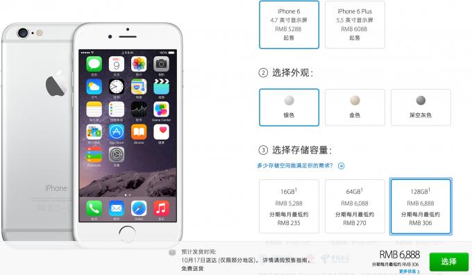 iphone6 china zaiko