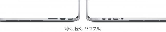 macbookpro軽い