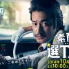 竹野内豊主演の『素敵な選TAXI』が面白い!第一話の感想