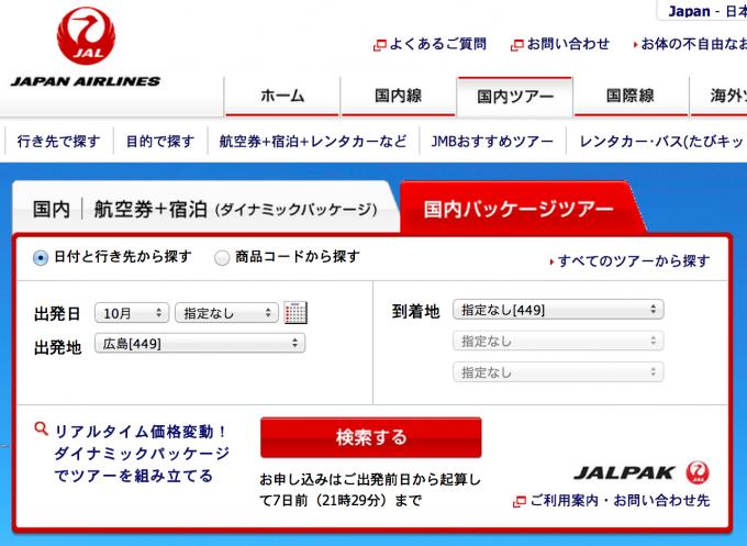 JALパッケージツアー