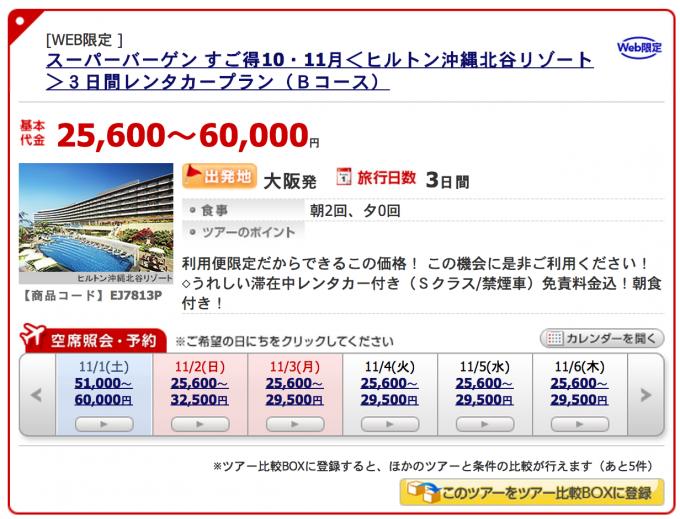 JAL国内パッケージツアー