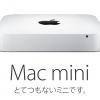 新型Mac mini(Late 2014 Mac mini)は性能がダウンしている?