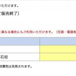 【悲報】ANAの海外乗継割引スペシャル運賃が廃止へ・・・