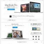 ANAマイレージモール経由でMacBook Pro Retina 13インチ(Mid 2014)を注文したよ!