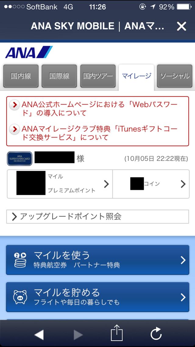 MacBookProRetina13インチ注文2