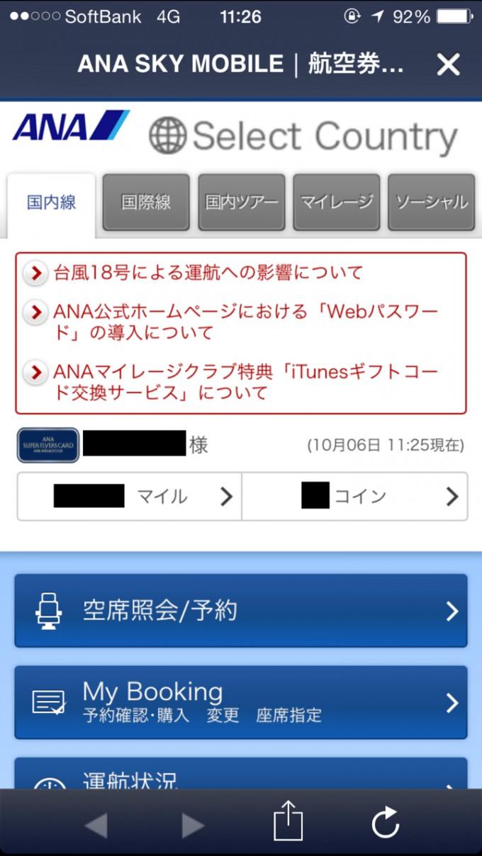 MacBookProRetina13インチ注文