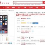 17日から中国でiPhone6/Plusが販売開始!既に予約数は2000万以上!!!